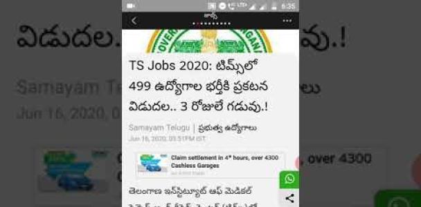 Telangana health department jobs in Telugu video